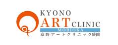 Kyono ART Clinic Morioka 京野アートクリニック盛岡