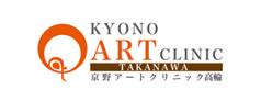 Kyono ART Clinic Takanawa 京野アートクリニック高輪