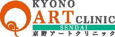 KYONO ART CLINIC 京野アートクリニック 仙台