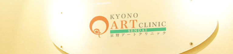 KYONO ART CLINIC 京野アートクリニック 仙台